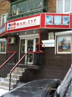 Продается туристическая компания(оператор) в Киеве
