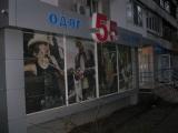 """Продается сеть магазинов одежды и обуви """"55 плюс"""""""