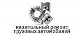 Бизнес по проведению капитального ремонта грузовых авто