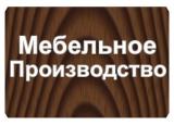 Мебельное производство в Донецке