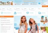 Магазин + интернет-магазин детских товаров.
