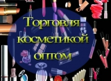 Бизнес в Литве: оптовая торговля косметикой.