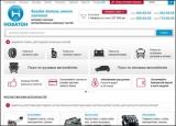 Продажа интернет-магазина автозапчастей