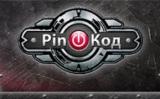 Продается рабочий бизнес, сеть квест – комнат Pin-Kod