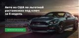 KSM Autoholding Авто из США