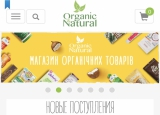 Продается развивающийся действующий бизнес - интернет магазин Organic&Natural