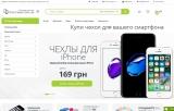 Интернет магазин Чехлов. До 500-1000 грн в сутки доход