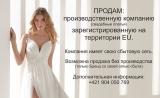 Продам Бренд Свадебных Платьев