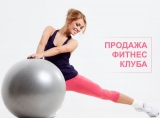 Продается Прибыльный Фитнес Клуб в Одессе