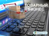 Товарный e-commerce бизнес с прибылью 5 тыс.$/мес.