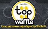 Действующие креативные кафе Top Waffle