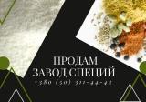 Продам прибыльный бизнес по производству сухих пищевых смесей