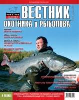 """журнал""""Вестник Охотника и Рыболова"""" с торговой  маркой"""