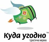 """Туристическая сеть """"Куда угодно"""""""