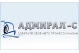 Адмирал-С - бизнес на автозапчастях