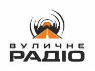 Вуличне радіо