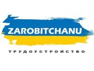 Сеть агентств ZAROBITCHANU
