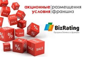 Акция от БизРейтинг – ведущего портала продажи бизнеса и франшиз в Украине