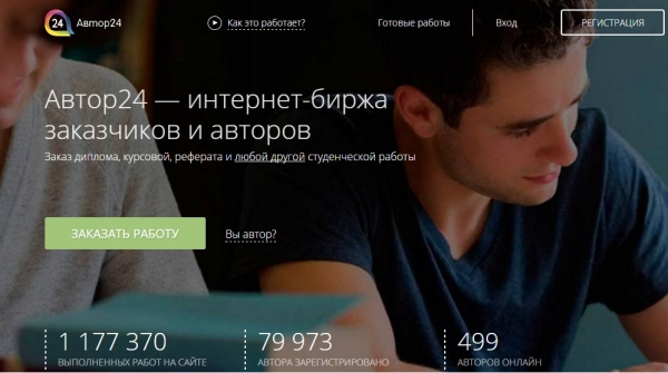 Мобильный личный кабинет биржи «Автор24» - весь функционал сайта в кармане.