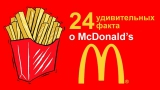 Король франчайзинга #1: удивительные вещи о McDonald's которых вы не знали