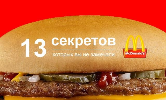 Король франчайзинга #3: 13 секретов МакДональдс которых вы не замечали посещая ресторан