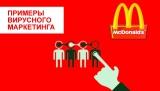 Король франчайзинга #4: вирусный маркетинг в картинках и видео