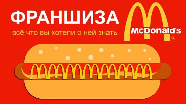 Король франчайзинга #5: франшиза МакДональдс