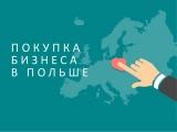 Покупаем бизнес в Польше: что необходимо знать?