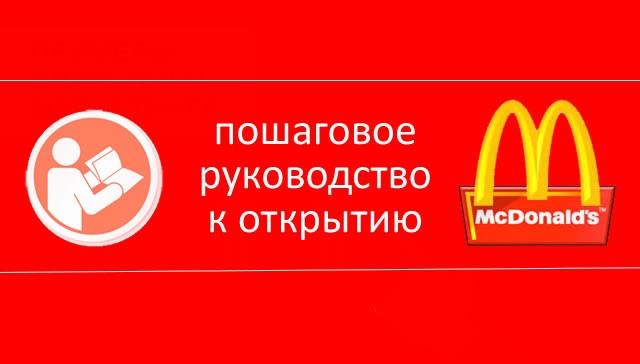 Как открыть МакДональдс (McDonald's) по франшизе
