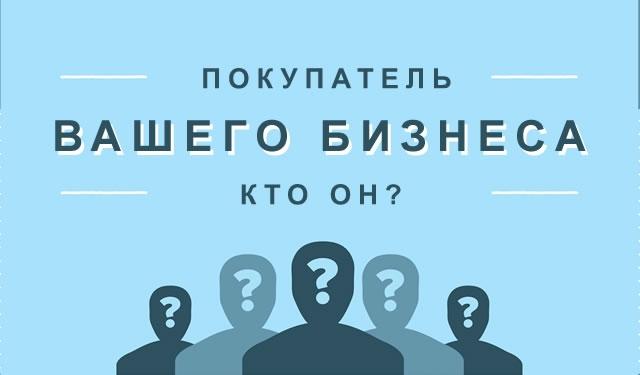 Покупатель вашего бизнеса – кто он? #2 (психология покупателя)