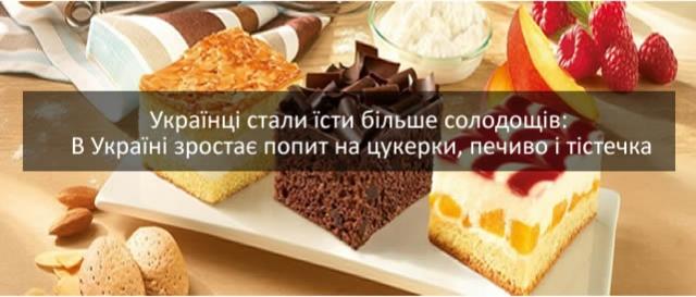 Тенденції ринку кондитерського бізнесу України