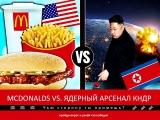 Франшиза McDonald`s vs. ядерное оружие Северной Кореи - кто победит?