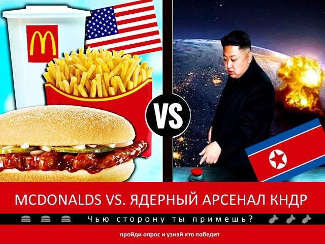 Франшиза McDonald's vs. ядерное оружие Северной Кореи - кто победит?