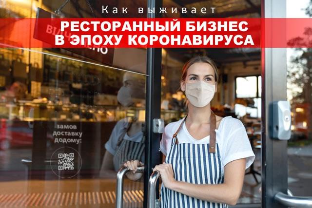 Ресторанный бизнес. Выживание в эпоху COVID.