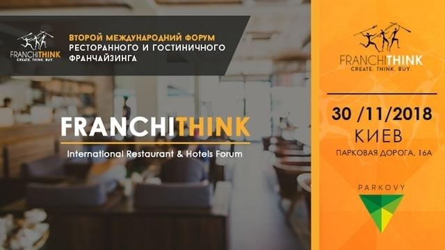 Бесплатные билеты на франчайзинговый форум FranchiThink 2018 от БизРейтинга
