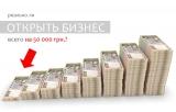 Какой бизнес можно открыть за 50000 грн (~ 2000 $)