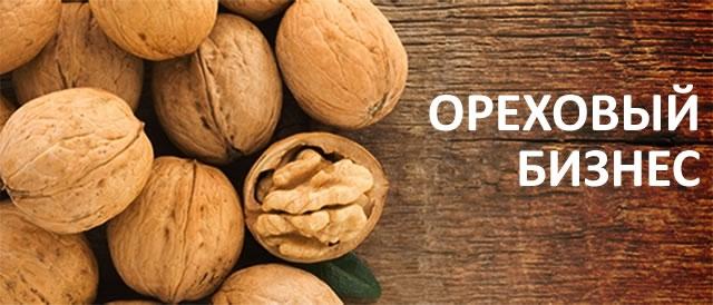 Ореховый бизнес в Украине