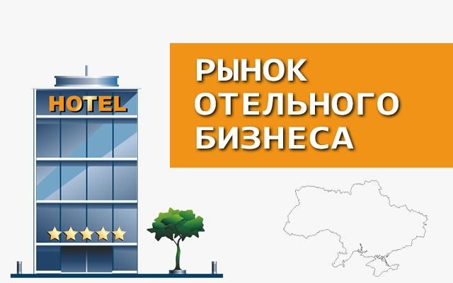 Рынок отельного бизнеса Украины