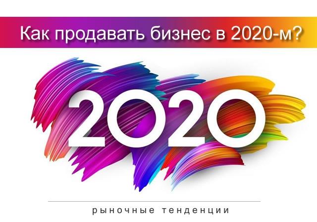 Валерий Жерегеля: Как продавать бизнес в 2020 году