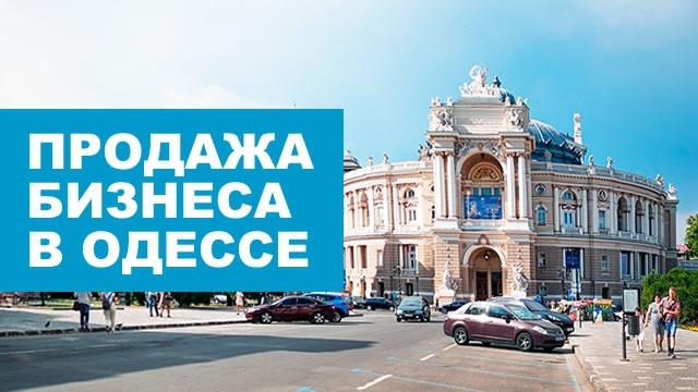 Продажа бизнеса в Одессе: как рынок готового бизнеса поменялся в условиях кризиса и эпидемии