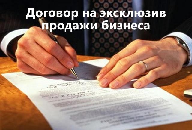 Эксклюзивный договор на продажу бизнеса - что это такое и нужен ли он
