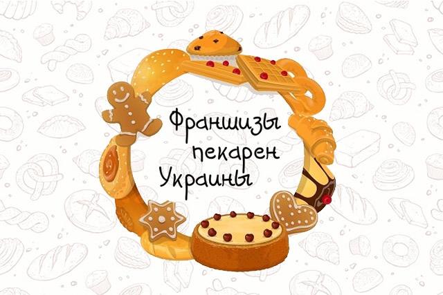 Кто в Украине предлагает открыть пекарню по франшизе