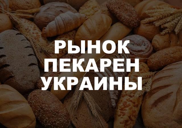 Пекарни – как этот бизнес работает в Украине
