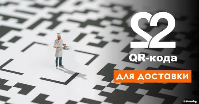 QR-код на доставку еды. 22 способа привлечь максимум клиентов