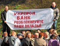 УкрПромБанк продает часть своих активов