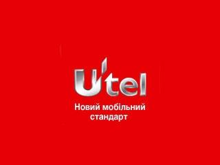 Кто купит мобильное направление бизнеса УкрТелекома?