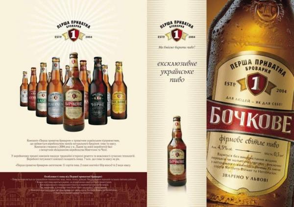 Львовское пиво завоевывает российский рынок