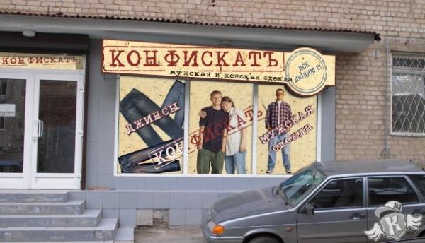 В Украине решено продавать конфискат через интернет