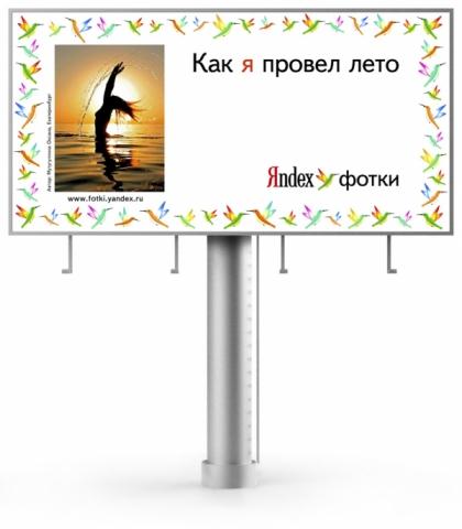 Биллборды в Украине