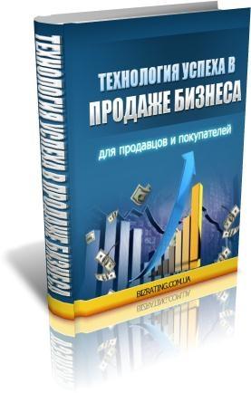 Технология успеха в продаже бизнеса